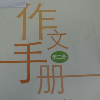 Chinese creative writing handbook for P3. Total 48 pages