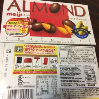 Meiji Almond &  Chocolate
