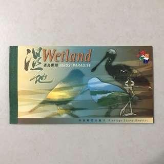 2000年 濕地公園第一期揭幕 紀念郵票小冊子
