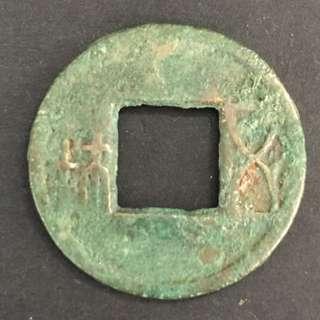 b127 China Ancient Coin Han Dynasty Wu Zhu 中国古钱 汉五铢