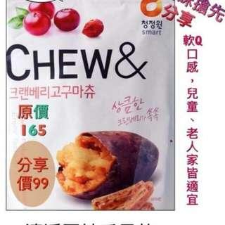 韓國Chew清淨園蔓越莓地瓜
