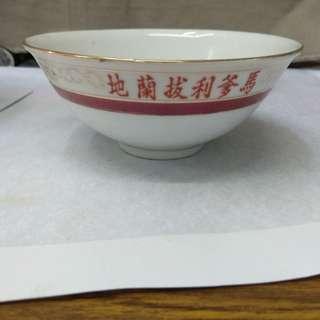 古董收藏馬爹利碗和小碟