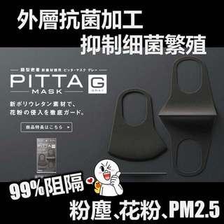 日本Pitta 口罩