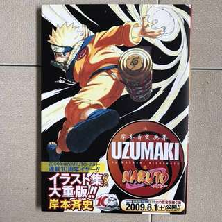 The Art of Naruto : Uzumaki  UZUMAKI 岸本斉史画集-NARUTO (ジャンプコミックス)
