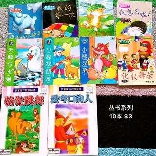 Chinese Story Books 10 books