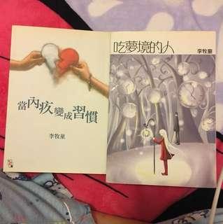兩本李牧童小說