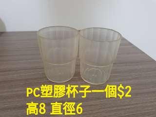 二手pc杯子