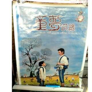 童夢奇緣  (Wait'til You're Older) 電影大海報 劉德華 ANDY LAU
