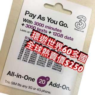 全球上網數據電話卡