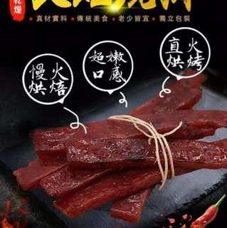 岩燒牛咬豬肉條(微辣) 160g