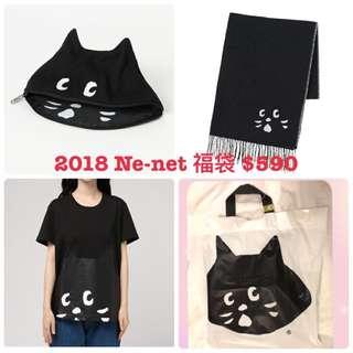2018 Ne-net 福袋(頸巾、Tee、筆袋)