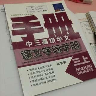 Sec 3 hcl handbook