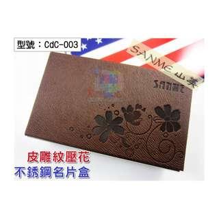 🚚 皮雕紋壓花 不銹鋼名片盒  CdC-003