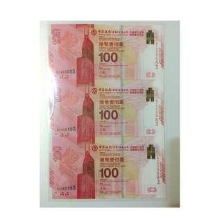 中銀香港百年紀念鈔2017
