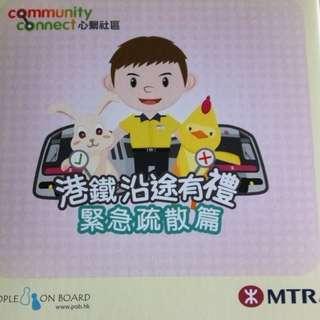 全新 -MTR遊戲棋地鐵沿途有禮-未開封-