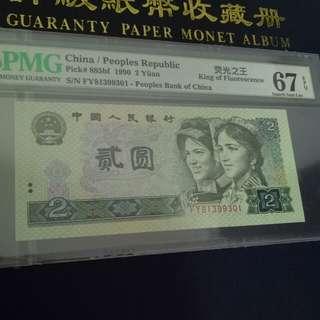 人民币4版2圆(荧光之王)