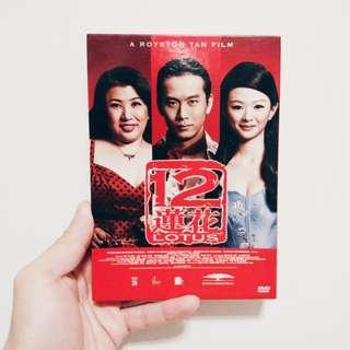 Royston Tan's Lotus 12 Movie DVS
