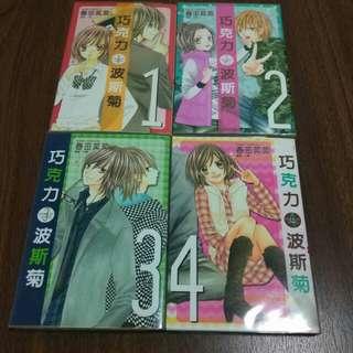 Nana Haruta 春田菜菜 巧克力的波斯菊 whole set 全套(1-4)