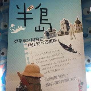文字旅遊書