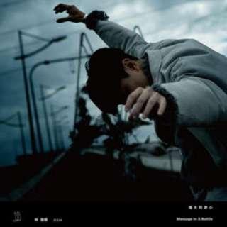 [WTS] JJ Lin 'Message In A Bottle' Album
