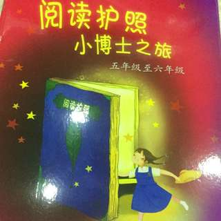 Chinese Stories Log Book