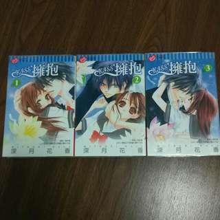 深月花香 《Kiss+擁抱》Taiwan Comics