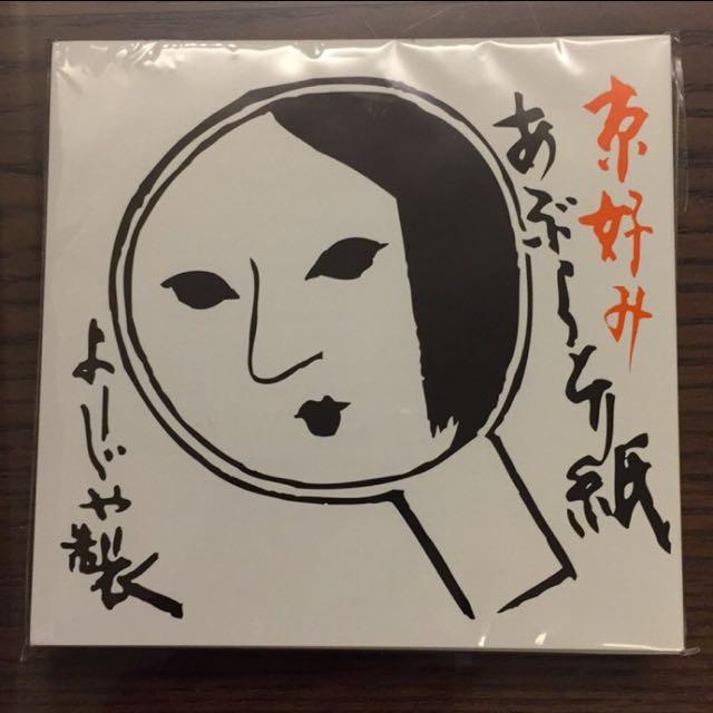$90/包,日本優佳雅 吸油面紙