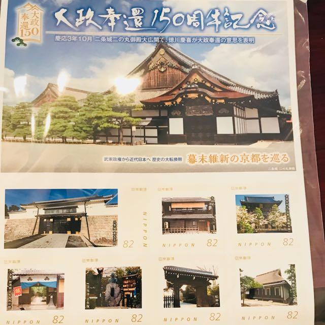 日本限量 150週年紀念郵票✊值得收藏 京都限定