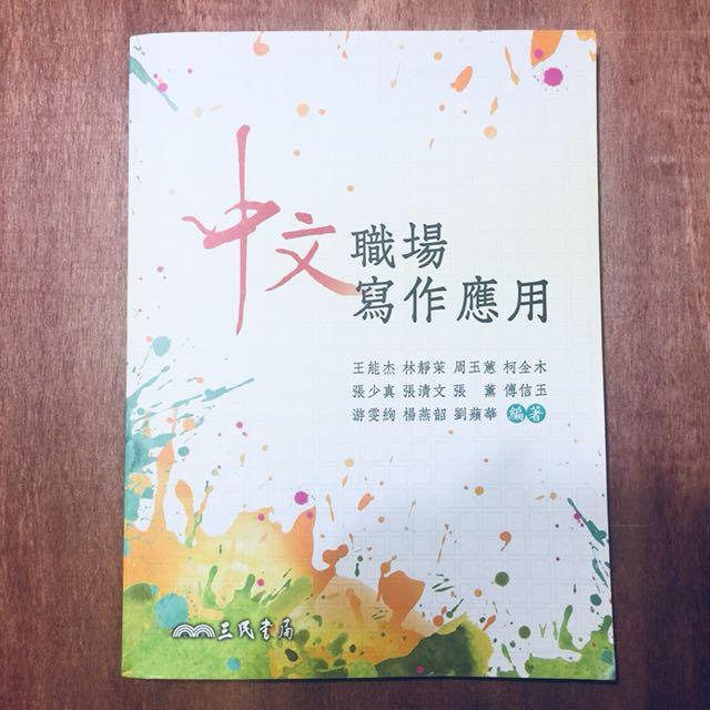 中文職場寫作應用