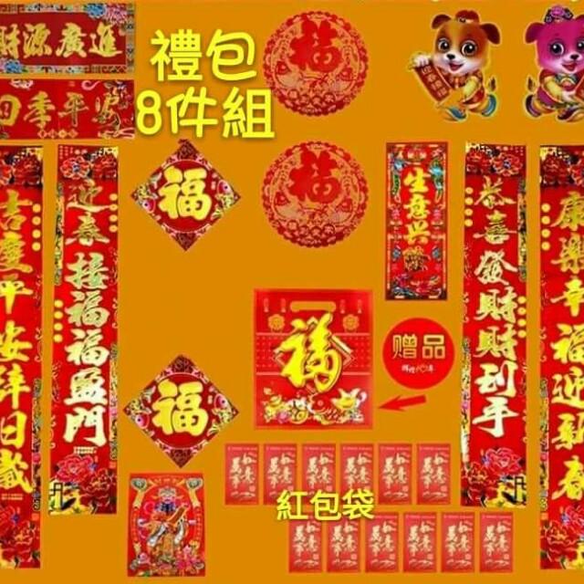 🎉春節新年實用大禮包🎉-附實拍照