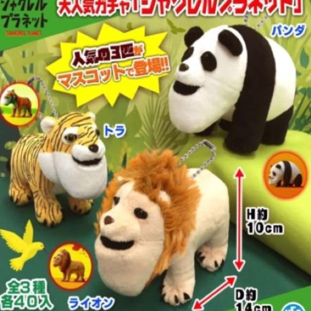 戽斗熊貓&老虎&獅子 絨毛吊飾