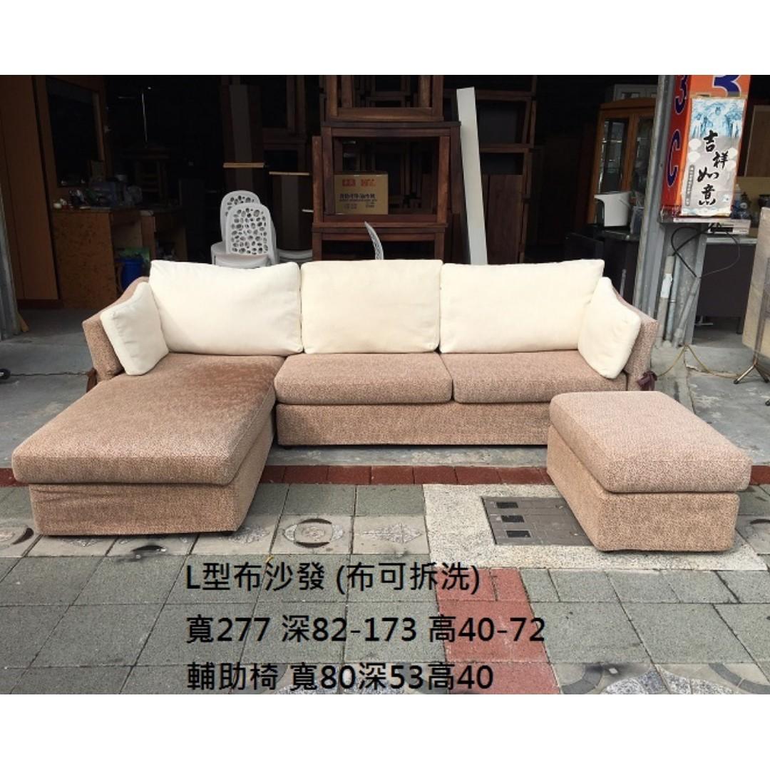 永鑽二手家具 L型布沙發 (布可拆洗) 多件組布沙發 二手沙發 二手家具 二手L型沙發