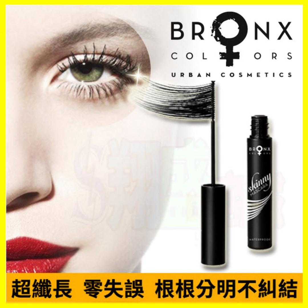 美國【BRONX COLORS】纖長細緻睫毛膏 螺旋極細刷頭 美容液 滋潤 生長 濃密 3D根根分明 眼妝/彩妝