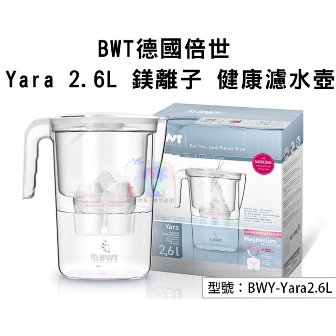 【德國倍世BWT】 Yara 2.6L Mg2+ 鎂離子 健康濾水壺 電子濾芯 淨水器 BWY-Yara2.6L
