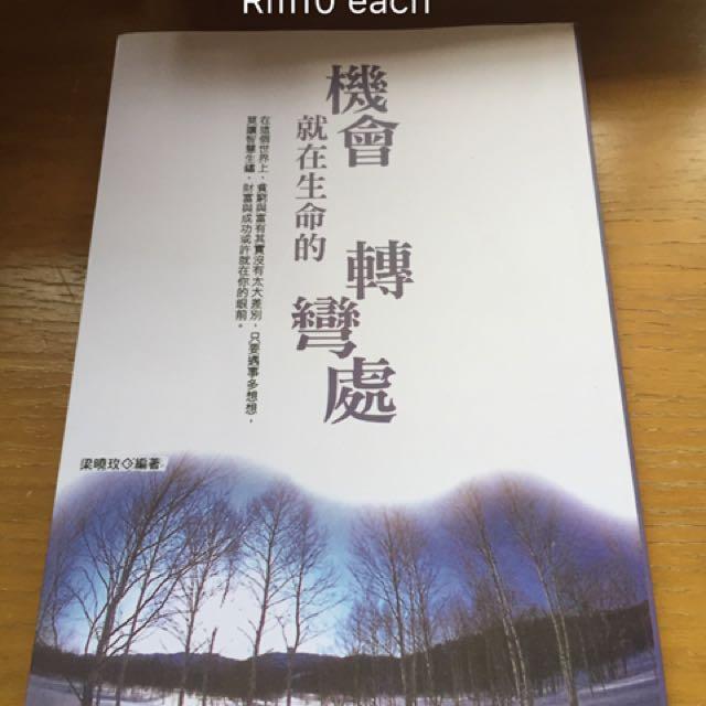 Chines novel