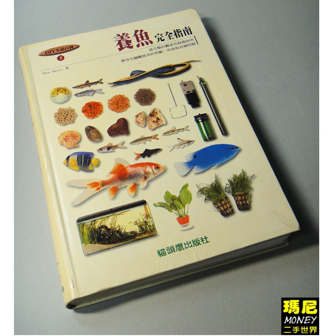 水族新手基礎推薦-養魚完全指南-Dick Mills翻譯書 貓頭鷹出版社-二手書