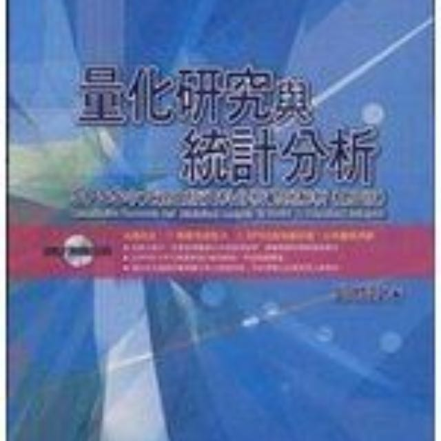 《量化研究與統計分析:SPSS中文視窗版資料分析範例解》ISBN:957114472X│五南│邱皓政