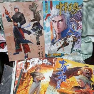 中華英雄前傳 1至12期完 合共13本 連創刊號特別版