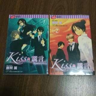 藤間麗 《Kiss 舆谎言》Taiwan Comics