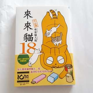 Comic Book 18 by Japanese Cat Lady Kuruneko Yamato (in Mandarin)