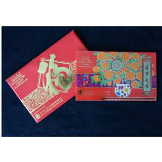 1996 Singapore Uncirculated Coin Set with Original Hongbao Pack (MINT)