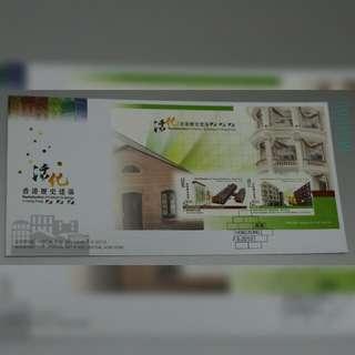 2013年 活化香港歷史建築 首日封 郵票