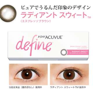 (包郵) 行貨 最新色 RADIANT SWEET 全場最平 Acuvue define 1 day color con one day 隱形眼鏡 強生