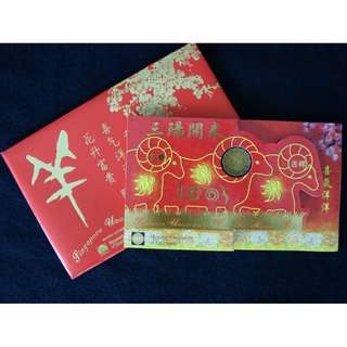 2003 Singapore Year of Goat Uncirculated Coin Set with Original Hongbao Pack (MINT)