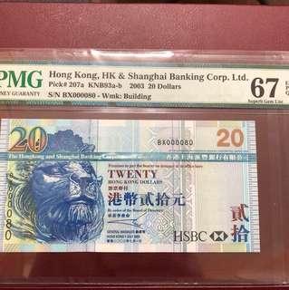 2003年滙豐大頭獅BX000080 八拾號!pmg高分67e