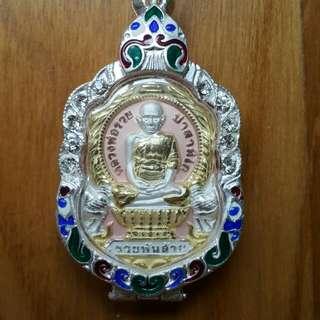 Rian LP Ruay Wat Tako. 2555.