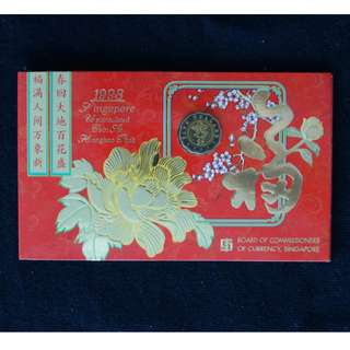 1998 Singapore Uncirculated Coin Set Hongbao Pack with Free 1986 Year of the Tiger Medallion (MINT)