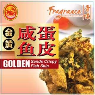 空姐新加坡直送 零食界新竉 香味鹹蛋魚皮 2月預購大特價! 1/2 到貨 (特價期只限1月19-31,過年後香味將再度加價)