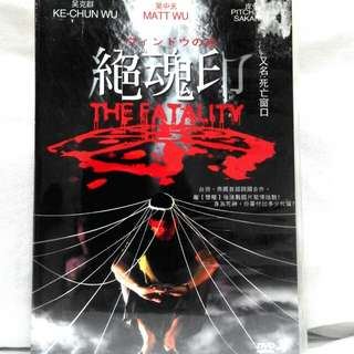 THE FATALITY (Chinese Scary Movie, NC16)
