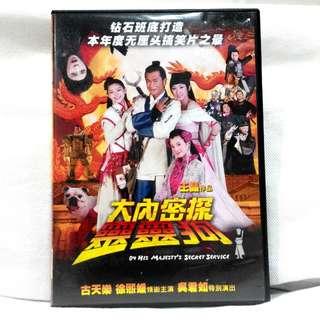 On His Majesty's Secret Service (Mandarin movie starring Louis Koo)